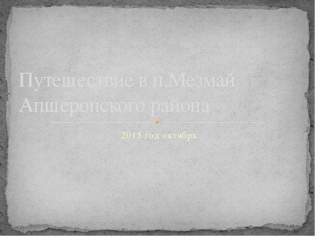2015 год октябрь Путешествие в п.Мезмай Апшеронского района