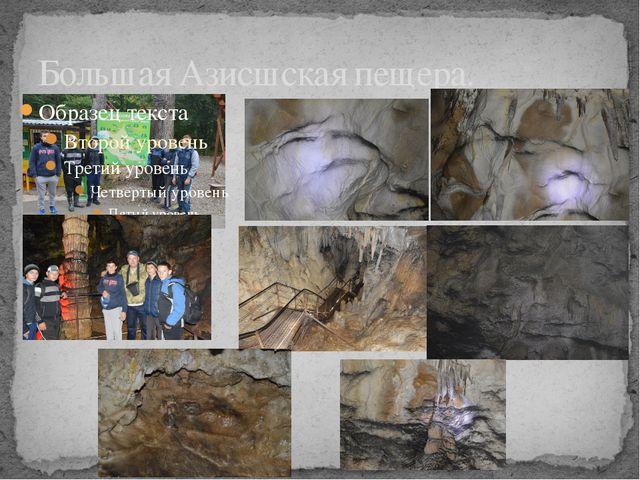 Большая Азисшская пещера.