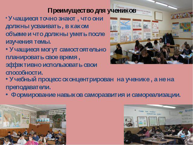 Преимущество для учеников Учащиеся точно знают , что они должны усваивать , в...