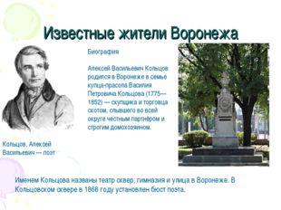 Известные жители Воронежа Кольцов, Алексей Васильевич — поэт Именем Кольцова