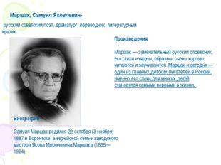 Маршак, Самуил Яковлевич- Биография Самуил Маршак родился 22 октября (3 ноябр