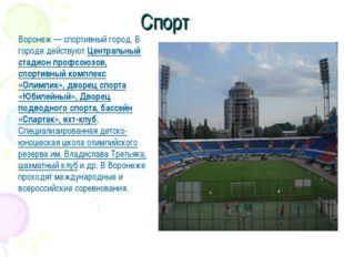 Спорт Воронеж — спортивный город. В городе действуют Центральный стадион проф