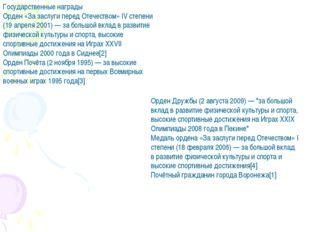 """Орден Дружбы (2 августа 2009) — """"за большой вклад в развитие физической культ"""