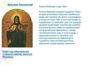 Митрофан Воронежский Епископ Митрофан и царь Пётр I Епископ Митрофан оказывал
