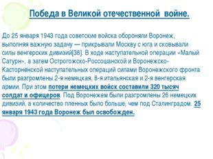 До 25 января 1943 года советские войска обороняли Воронеж, выполняя важную з