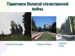 Памятники Великой отечественной войны Чижовский плацдарм Площадь Победы Памят