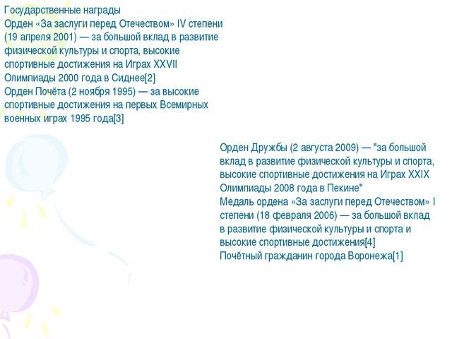 """Орден Дружбы (2 августа 2009) — """"за большой вклад в развитие физической культ..."""