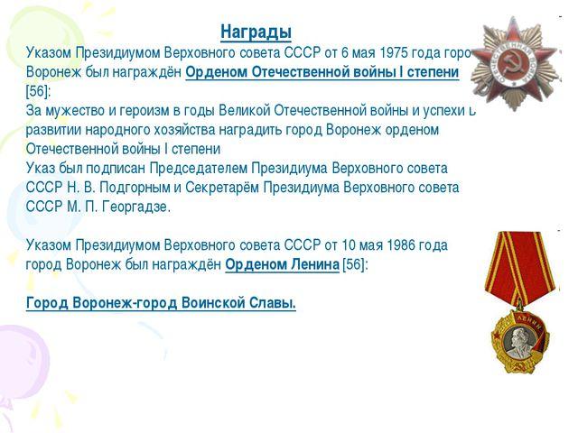 Награды Указом Президиумом Верховного совета СССР от 6 мая 1975 года город Во...