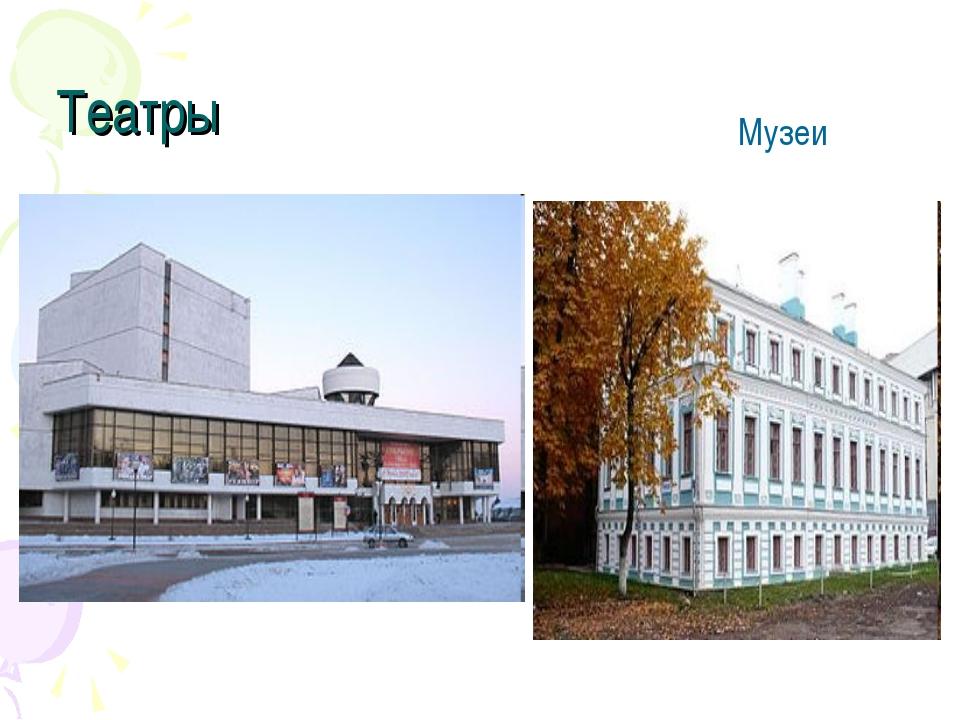 Театры Музеи