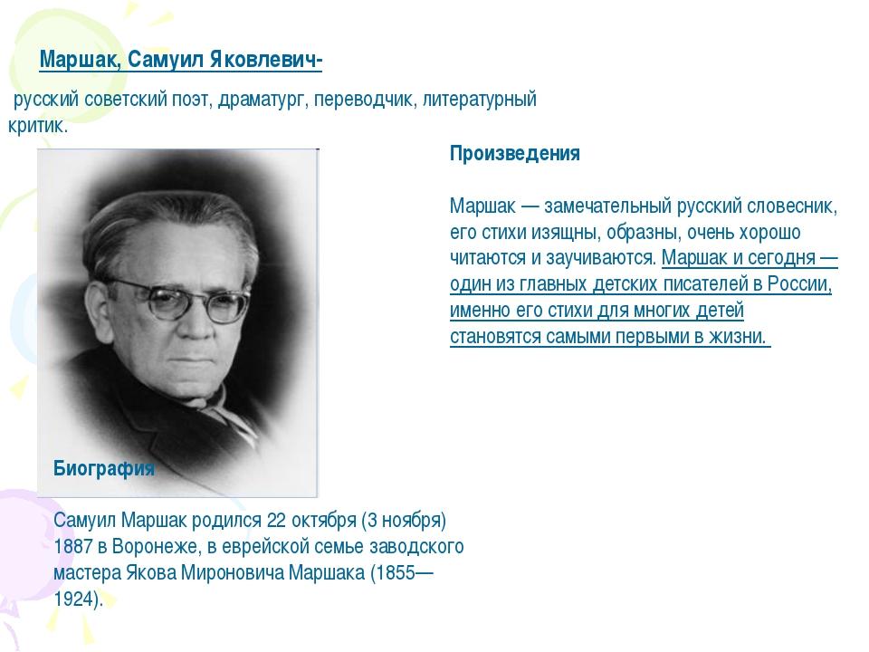 Маршак, Самуил Яковлевич- Биография Самуил Маршак родился 22 октября (3 ноябр...