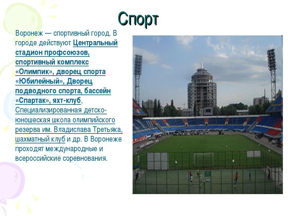 Спорт Воронеж — спортивный город. В городе действуют Центральный стадион проф...