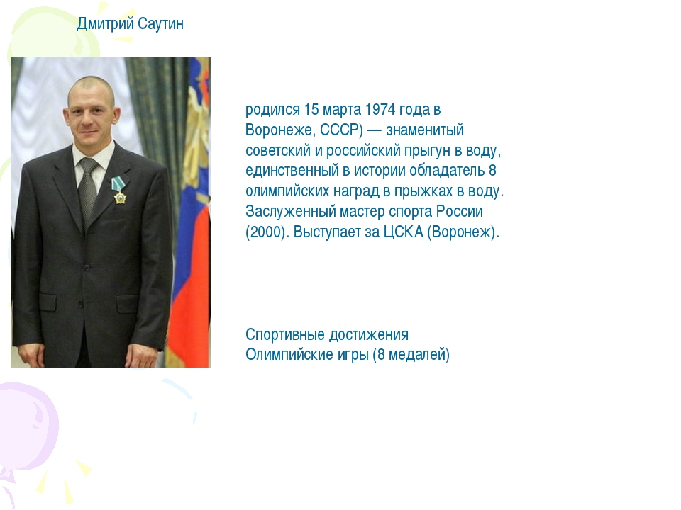 Дмитрий Саутин родился 15 марта 1974 года в Воронеже, СССР) — знаменитый сове...