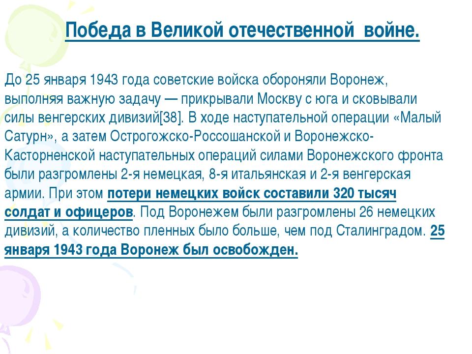 До 25 января 1943 года советские войска обороняли Воронеж, выполняя важную з...