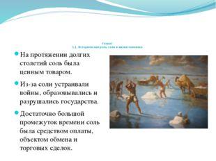 Глава I 1.1. Историческая роль соли в жизни человека На протяжении долгих ст