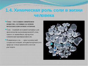 1.4. Химическая роль соли в жизни человека Соль – это сложное химическое веще