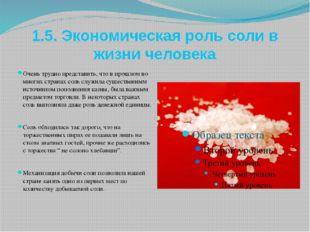 1.5. Экономическая роль соли в жизни человека Очень трудно представить, что в