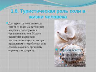 1.8. Туристическая роль соли в жизни человека Для туристов соль является одни