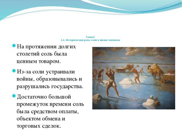 Глава I 1.1. Историческая роль соли в жизни человека На протяжении долгих ст...