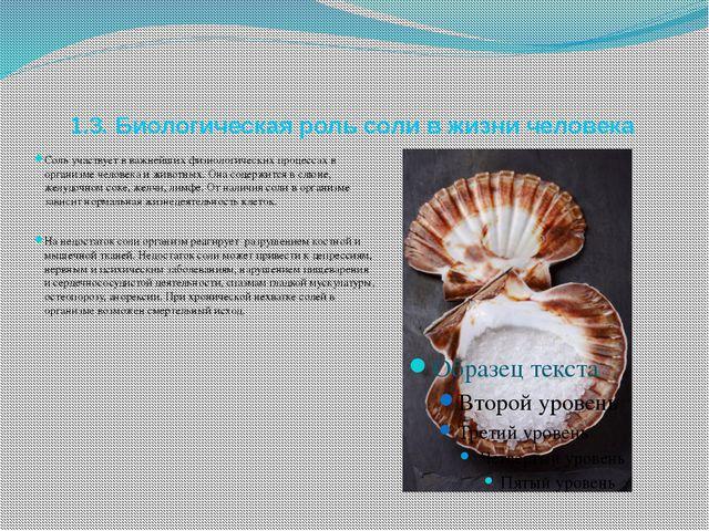 1.3. Биологическая роль соли в жизни человека Соль участвует в важнейших физ...