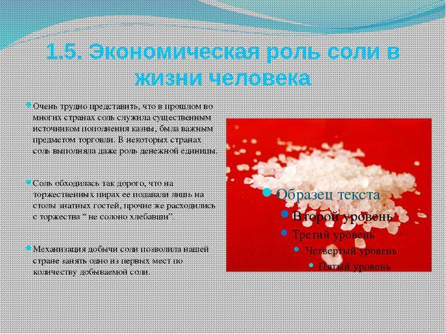 1.5. Экономическая роль соли в жизни человека Очень трудно представить, что в...