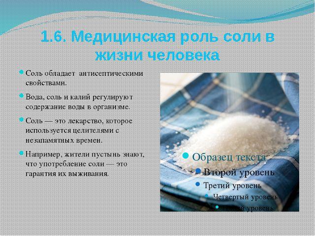1.6. Медицинская роль соли в жизни человека Соль обладает антисептическими св...