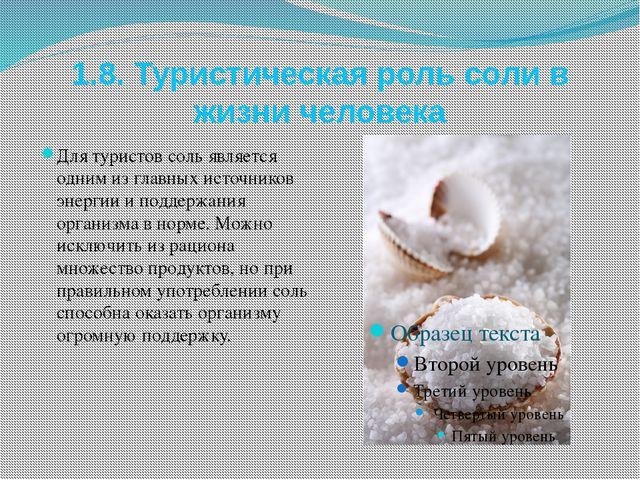 1.8. Туристическая роль соли в жизни человека Для туристов соль является одни...