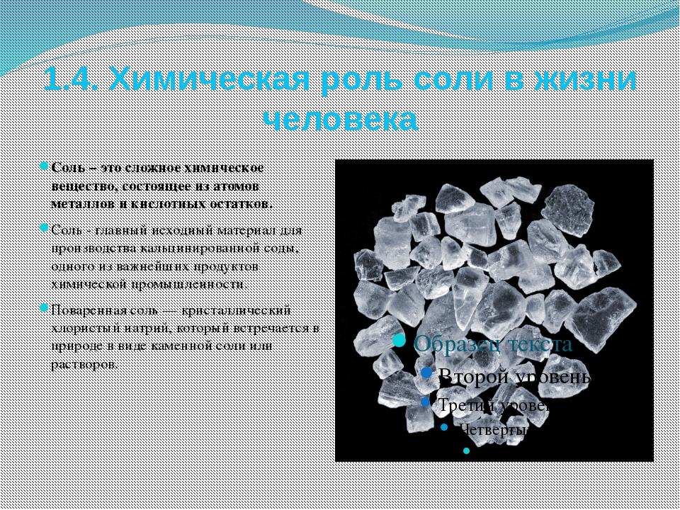 1.4. Химическая роль соли в жизни человека Соль – это сложное химическое веще...