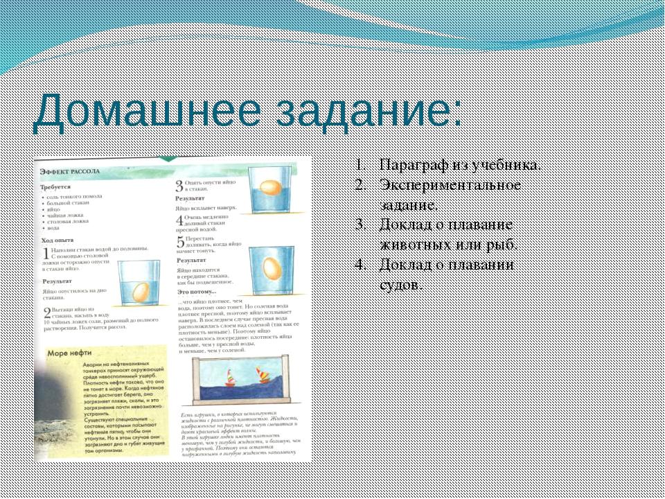 Домашнее задание: Параграф из учебника. Экспериментальное задание. Доклад о п...