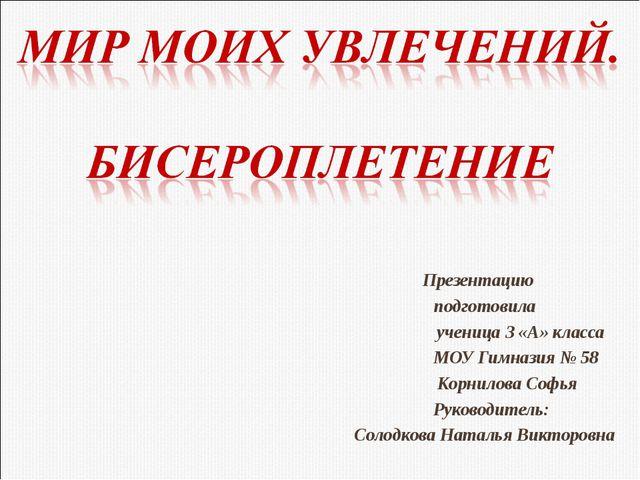 Презентацию подготовила ученица 3 «А» класса МОУ Гимназия № 58 Корнилова Соф...