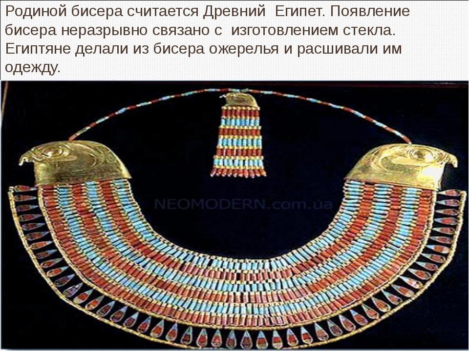Родиной бисера считается Древний Египет. Появление бисера неразрывно связано...