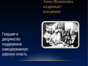 Анна Иоанновна надрывает кондиции Гвардия и дворянство поддержали самодержавн