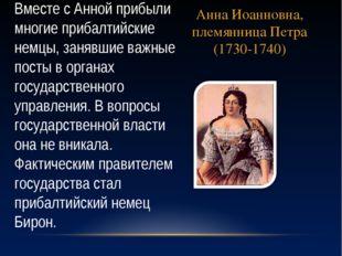 Анна Иоанновна, племянница Петра (1730-1740) Вместе с Анной прибыли многие пр