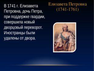 Елизавета Петровна (1741-1761) В 1741 г. Елизавета Петровна, дочь Петра, при