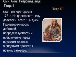 Петр III Сын Анны Петровны, внук Петра l стал императором в 1761г. Но царство