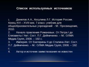Список используемых источников 1.Данилов А.А., Косулина Л.Г. История России.