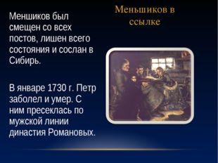 Меньшиков в ссылке Меншиков был смещен со всех постов, лишен всего состояния