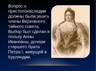 Вопрос о престолонаследии должны были решить члены Верховного тайного совета.
