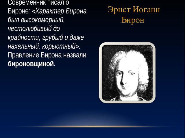 Эрнст Иоганн Бирон Современник писал о Бироне: «Характер Бирона был высокоме...