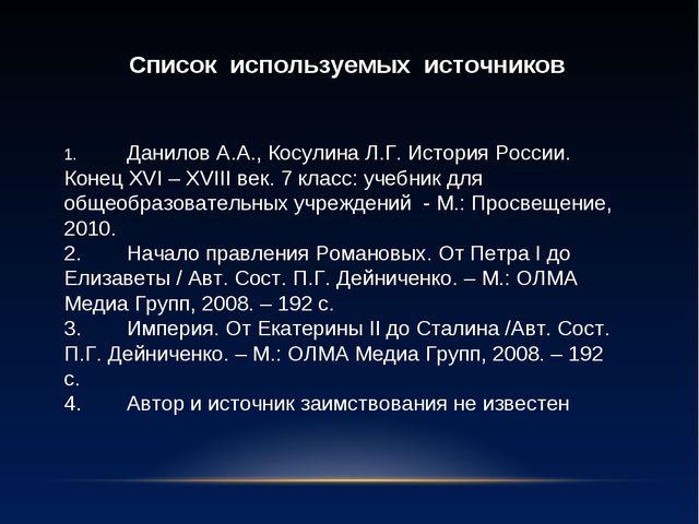 Список используемых источников 1.Данилов А.А., Косулина Л.Г. История России....