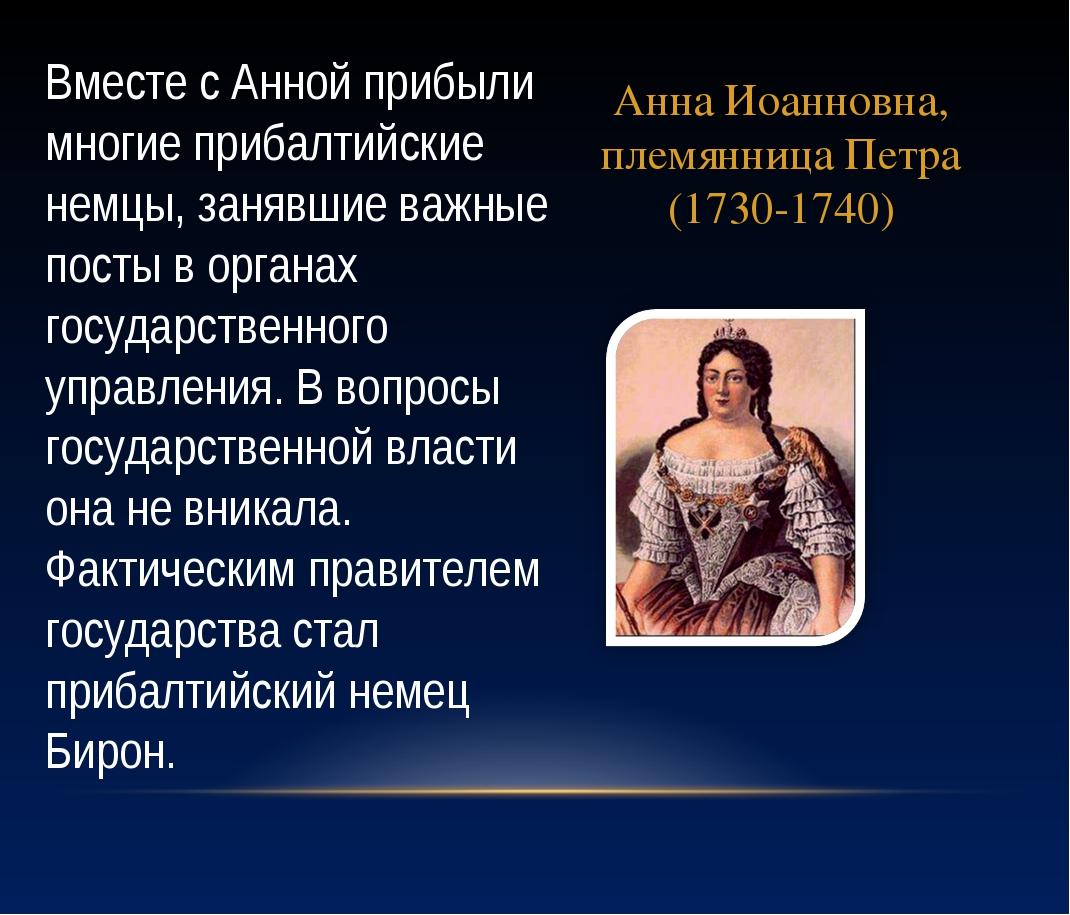 Анна Иоанновна, племянница Петра (1730-1740) Вместе с Анной прибыли многие пр...