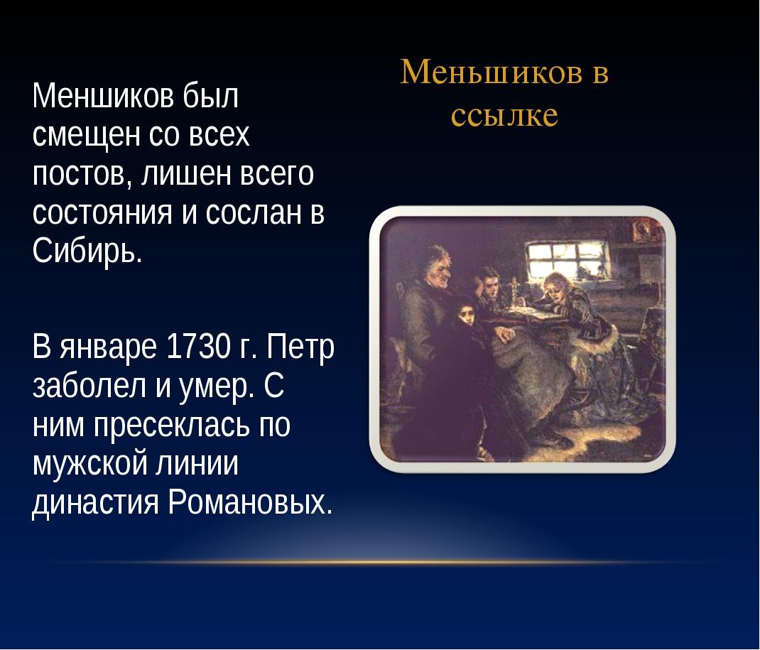 Меньшиков в ссылке Меншиков был смещен со всех постов, лишен всего состояния...