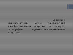 Конструктиви́зм— советский авангардистский метод (направление) визобразите