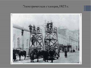 Электрическая станция,1923 г.
