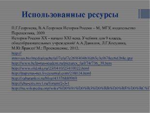Использованные ресурсы Н.Г.Георгиева, В.А.Георгиев История России – М, МГУ, и