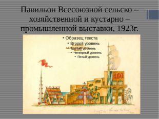Павильон Всесоюзной сельско – хозяйственной и кустарно – промышленной выставк