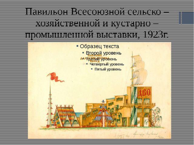 Павильон Всесоюзной сельско – хозяйственной и кустарно – промышленной выставк...