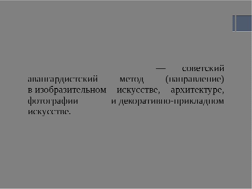 Конструктиви́зм— советский авангардистский метод (направление) визобразите...
