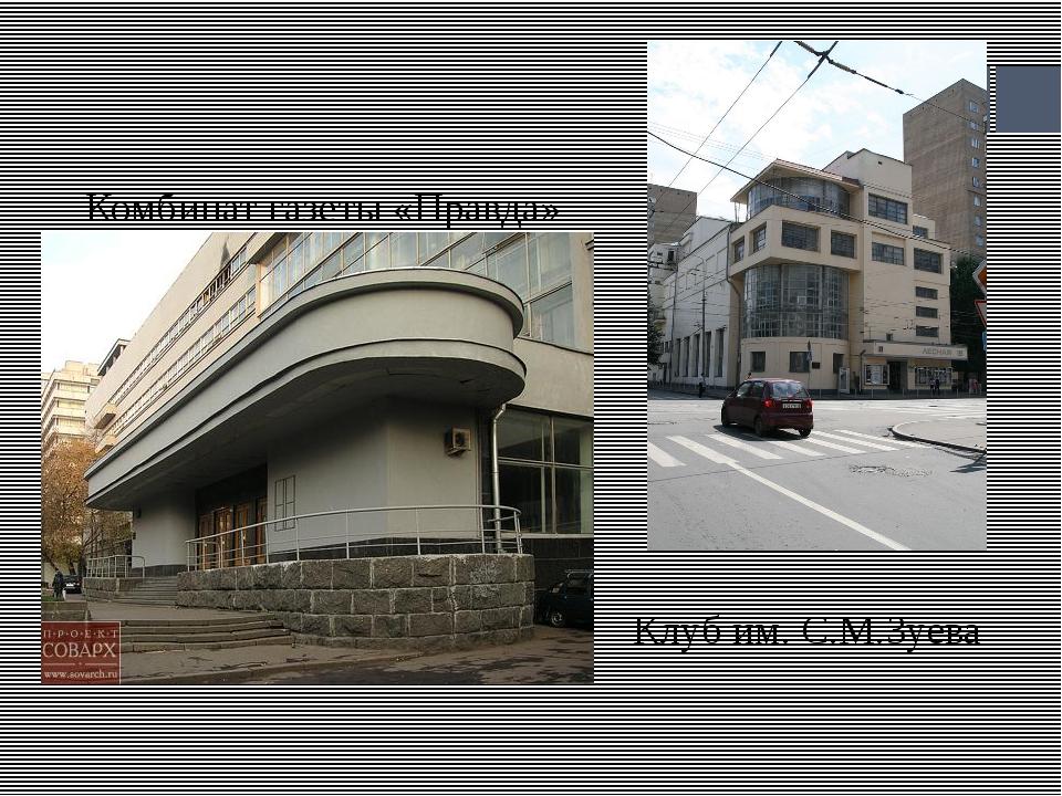 Комбинат газеты «Правда» Клуб им. С.М.Зуева