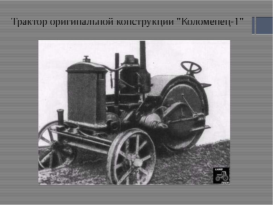 """Трактор оригинальной конструкции """"Коломенец-1"""""""