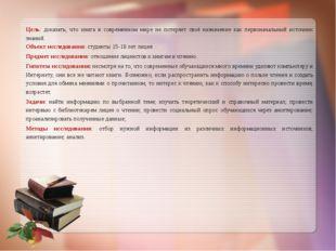 Цель: доказать, что книга в современном мире не потеряет своё назначение как